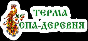 Терма СПА-Деревня
